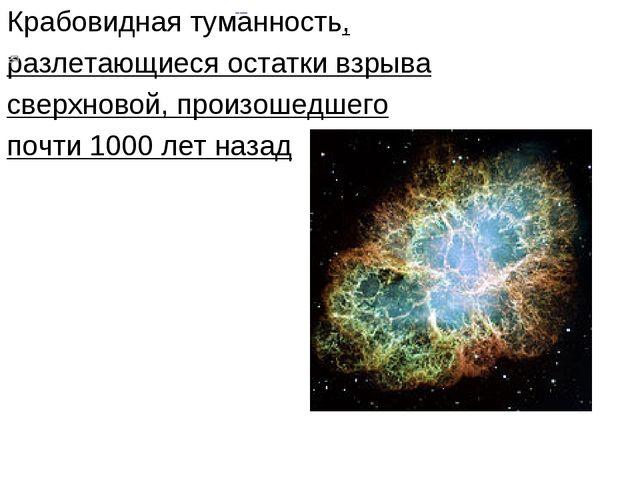 Крабовидная туманность, разлетающиеся остатки взрыва сверхновой, произошедшег...