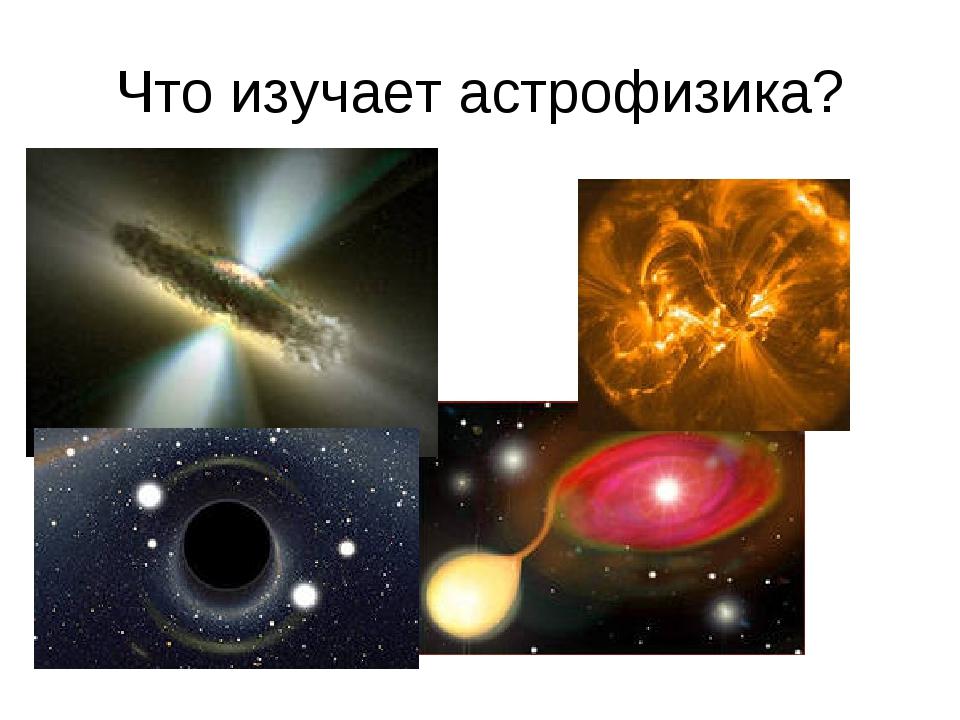 Что изучает астрофизика?
