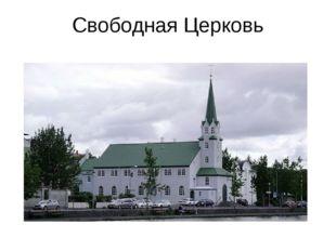 Свободная Церковь