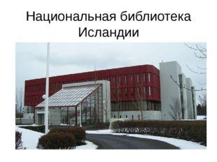 Национальная библиотека Исландии