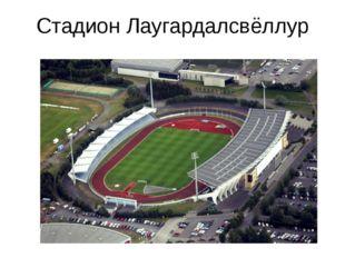 Стадион Лаугардалсвёллур