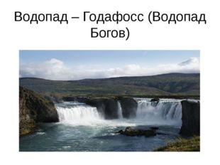 Водопад – Годафосс (Водопад Богов)