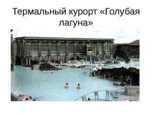 Термальный курорт «Голубая лагуна»