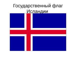 Государственный флаг Исландии