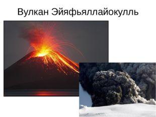 Вулкан Эйяфьяллайокулль