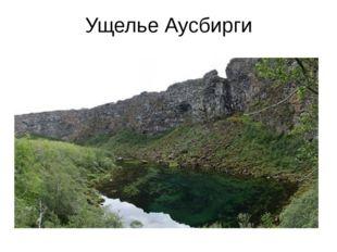 Ущелье Аусбирги