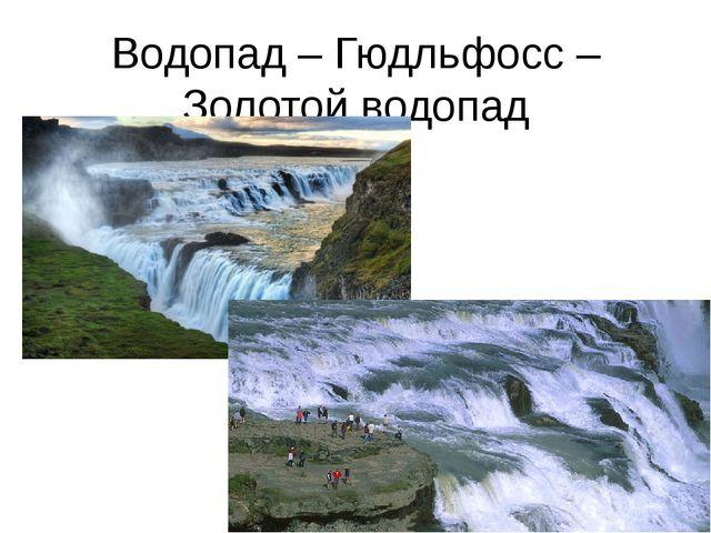 Водопад – Гюдльфосс – Золотой водопад