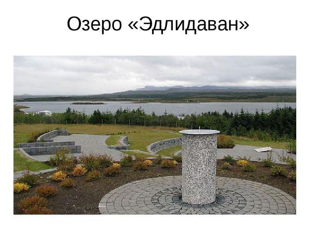 Озеро «Эдлидаван»