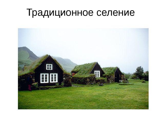 Традиционное селение