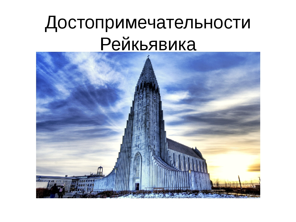Достопримечательности Рейкьявика