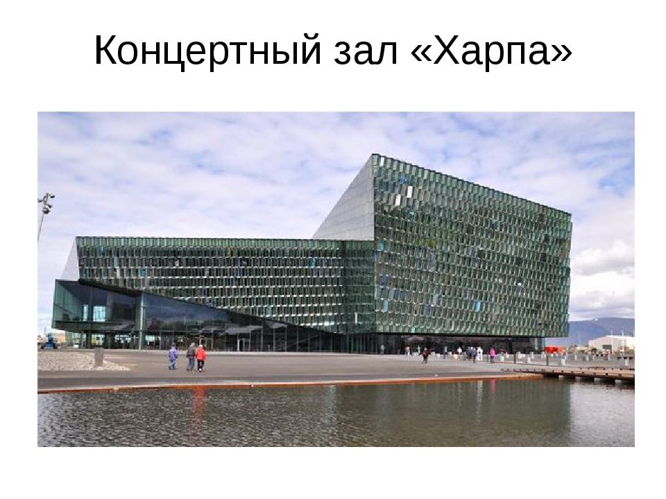 Концертный зал «Харпа»