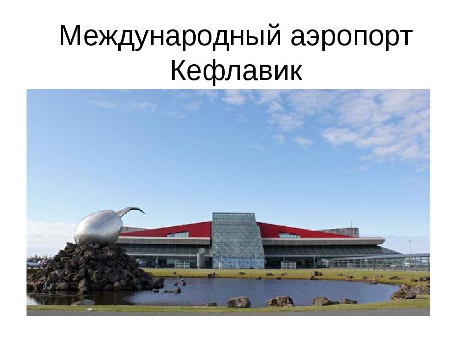 Международный аэропорт Кефлавик