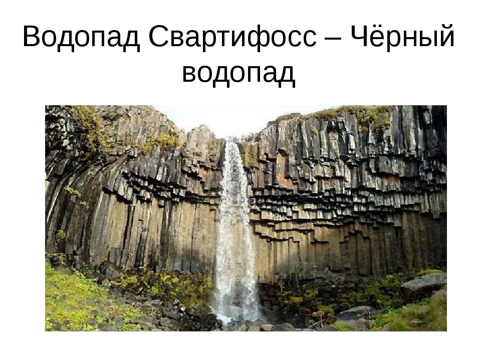 Водопад Свартифосс – Чёрный водопад