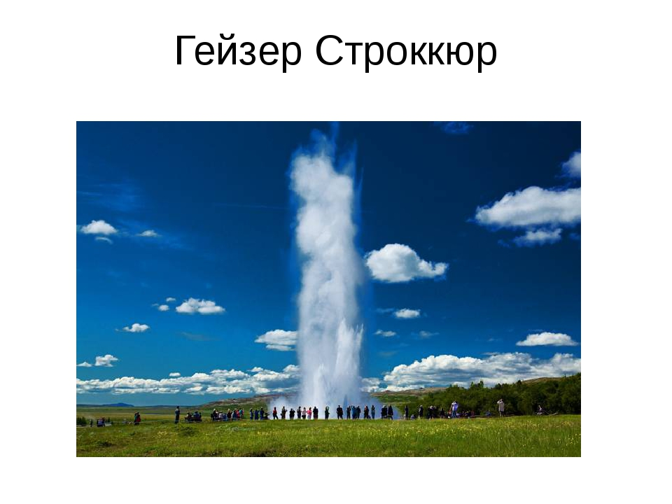 Гейзер Строккюр
