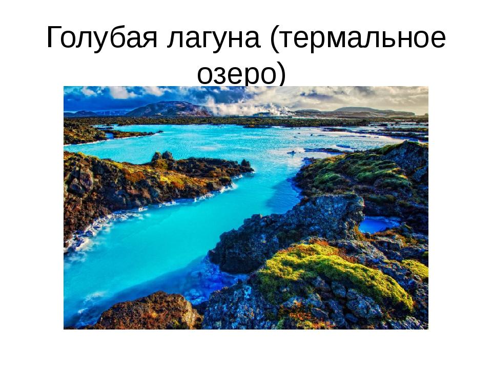 Голубая лагуна (термальное озеро)