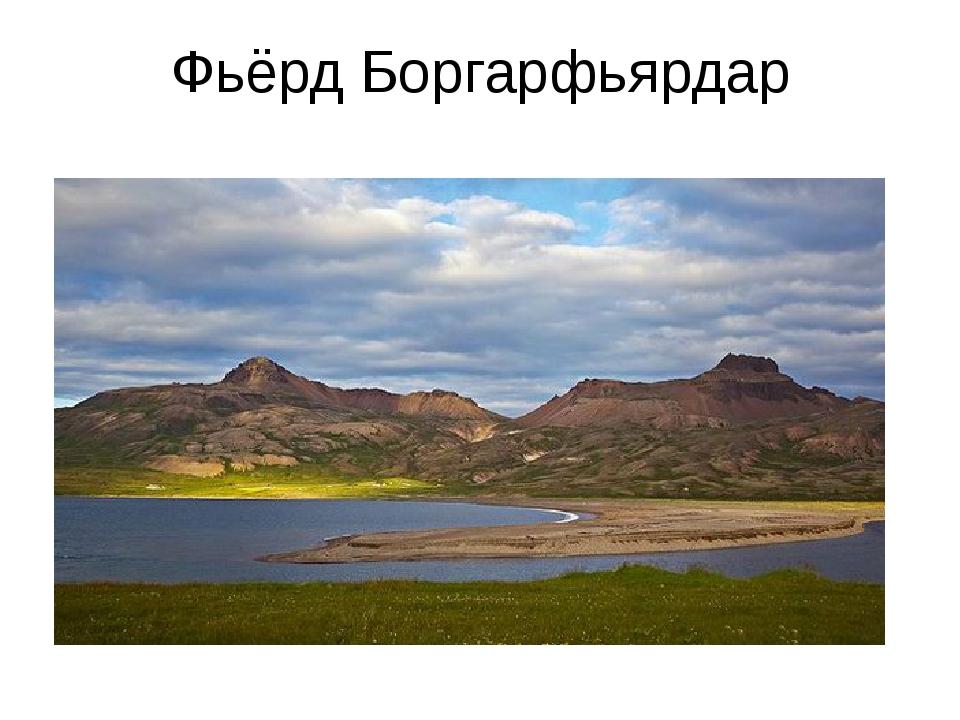 Фьёрд Боргарфьярдар