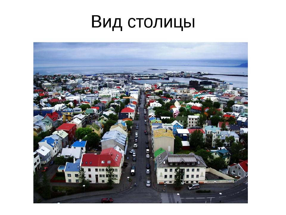 Вид столицы