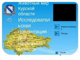 Лось (сохатый) Из-за нерегулируемой охоты в начале XX в лоси в Курской област