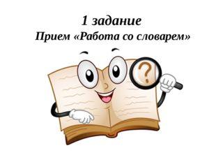 1 задание Прием «Работа со словарем»