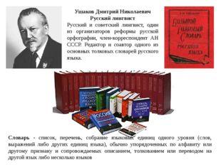 Ушаков Дмитрий Николаевич Русский лингвист Русский и советский лингвист, один