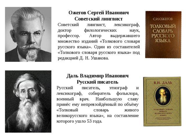 Ожегов Сергей Иванович Советский лингвист Советский лингвист, лексикограф, до...