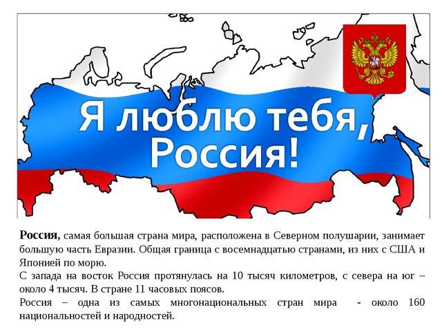 Россия, самая большая страна мира, расположена в Северном полушарии, занимае...