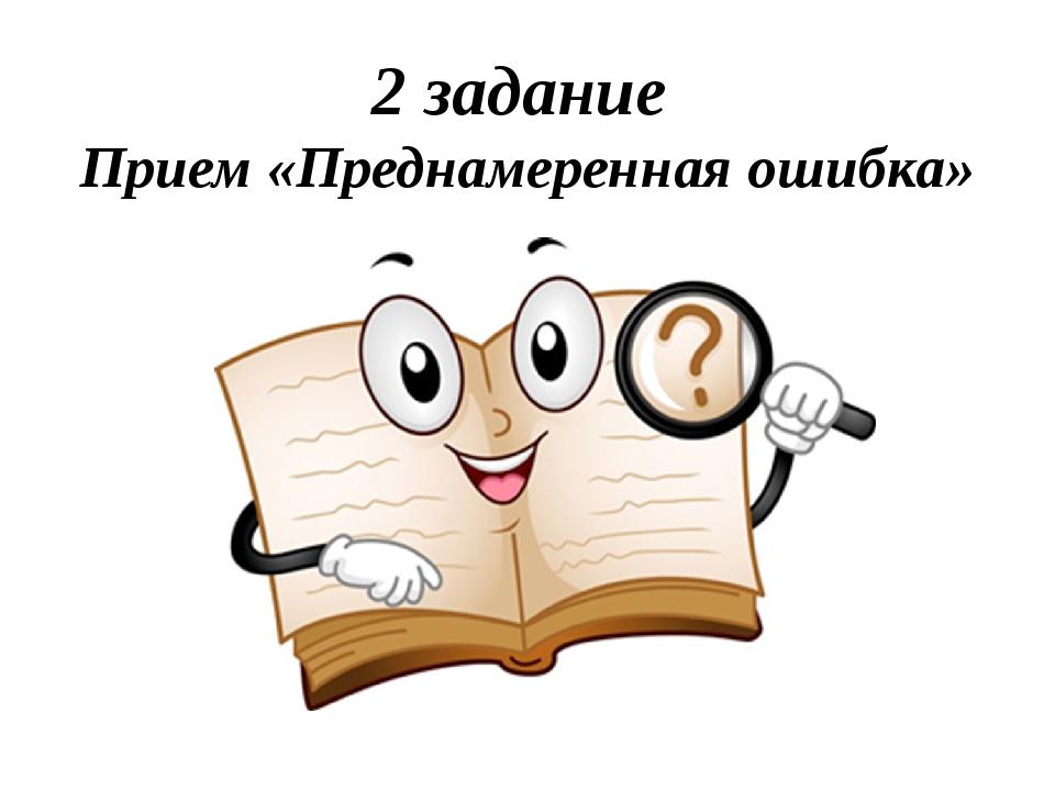 2 задание Прием «Преднамеренная ошибка»