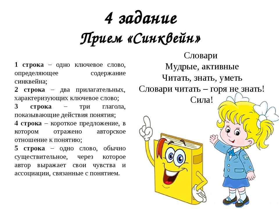 4 задание Прием «Синквейн» Словари Мудрые, активные Читать, знать, уметь Слов...