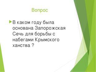 Вопрос В каком году была основана Запорожская Сечь для борьбы с набегами Крым