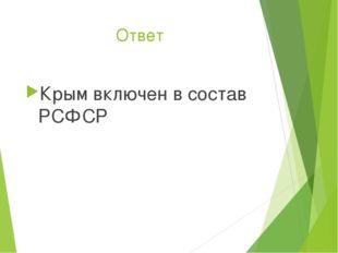 Ответ Крым включен в состав РСФСР
