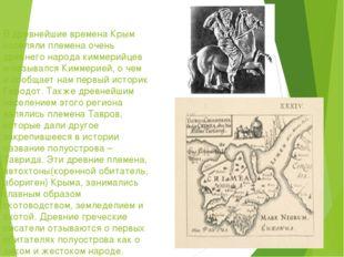 В древнейшие времена Крым населяли племена очень древнего народа киммерийцев