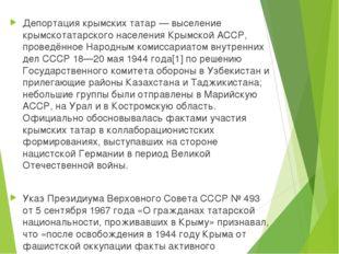 Депортация крымских татар — выселение крымскотатарского населения Крымской А