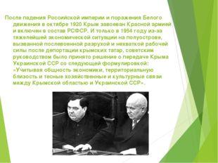 После падения Российской империи и поражения Белого движения в октябре 1920 К