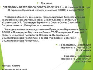 Документ ПРЕЗИДИУМ ВЕРХОВНОГО СОВЕТА СССР УКАЗ от 19 февраля 1954 года О пер