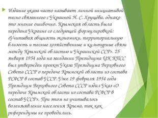 Издание указа часто называют личной инициативой тесно связанного с Украиной