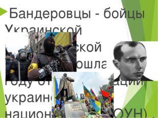 Бандеровцы - бойцы Украинской повстанческой армии. УПА произошла в 1942 году