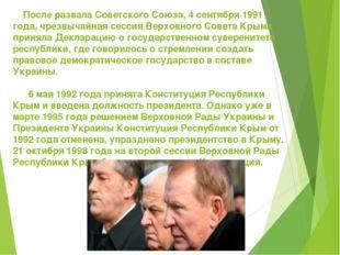 После развала Советского Союза, 4 сентября 1991 года, чрезвычайная сессия Ве