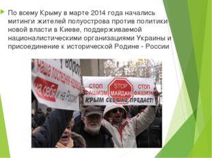 По всему Крыму в марте 2014 года начались митинги жителей полуострова против