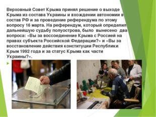 Верховный Совет Крыма принял решение о выходе Крыма из состава Украины и вхо