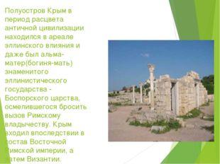 Полуостров Крым в период расцвета античной цивилизации находился в ареале элл