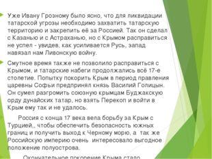 Уже Ивану Грозному было ясно, что для ликвидации татарской угрозы необходимо