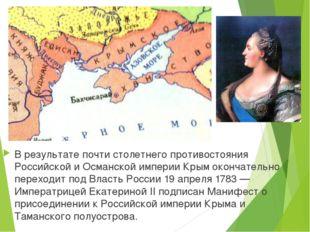 В результате почти столетнего противостояния Российской и Османской империи