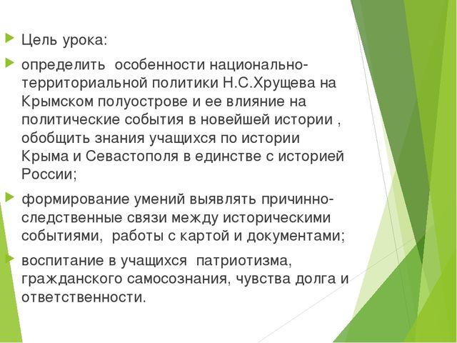 Цель урока: определить особенности национально-территориальной политики Н.С....