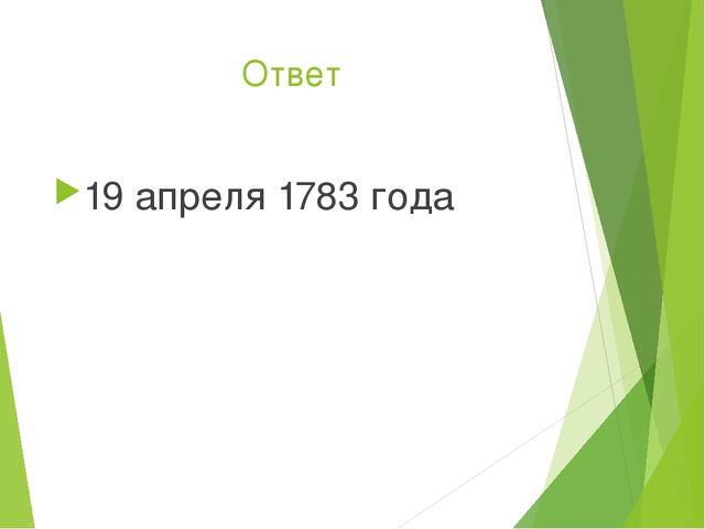Ответ 19 апреля 1783 года