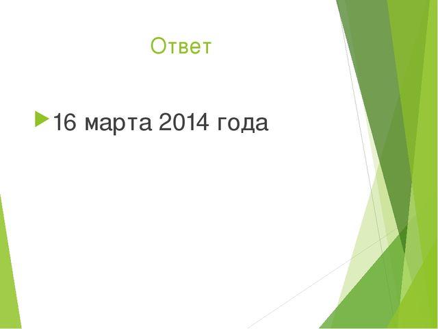 Ответ 16 марта 2014 года