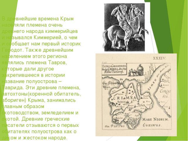 В древнейшие времена Крым населяли племена очень древнего народа киммерийцев...