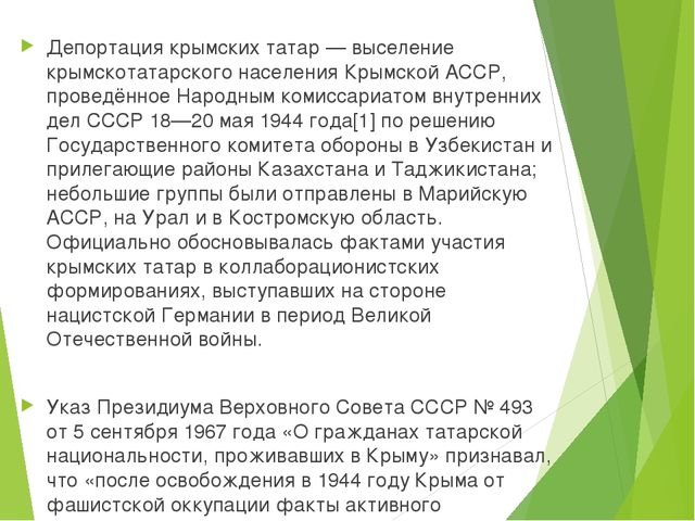 Депортация крымских татар — выселение крымскотатарского населения Крымской А...