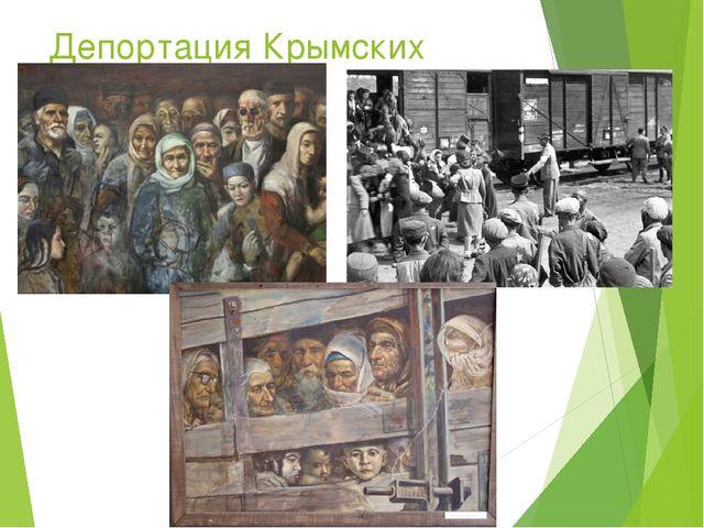 Депортация Крымских татар