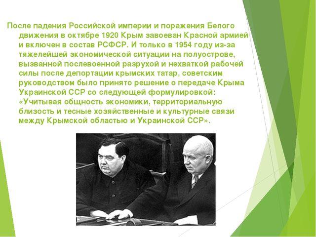 После падения Российской империи и поражения Белого движения в октябре 1920 К...