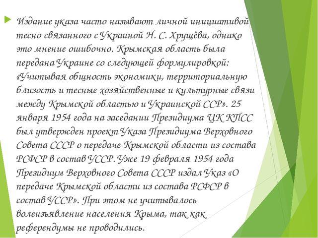 Издание указа часто называют личной инициативой тесно связанного с Украиной...